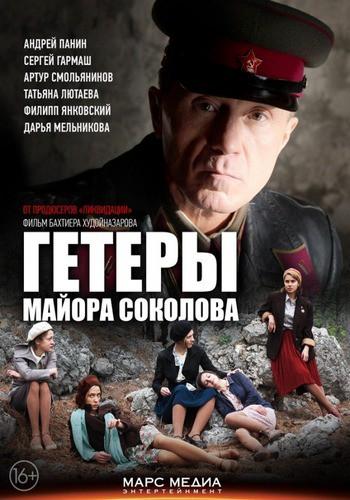 Гетеры майора Соколова [01-03 из 08] (2014) WEB-DLRip-AVC от ExKinoRay