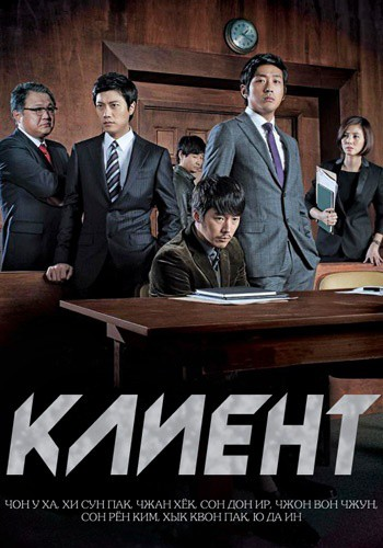 Клиент / The Client / Eui-roi-in (2011) BDRip 1080p от MediaClub | L1
