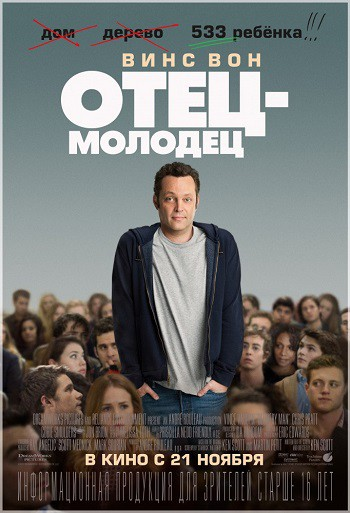 Отец-молодец / Delivery Man (2013) BDRip-AVC от MediaClub | iTunes