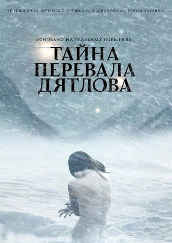 Тайна перевала Дятлова / The Dyatlov Pass Incident (2013) BDRip 1080p от MediaClub | GER Transfer | P