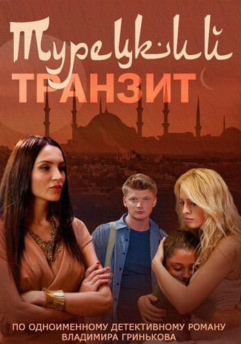 Турецкий транзит [01-08 из 08] (2014) HDTVRip 720p от MediaClub