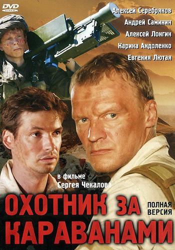 фильм охотник 2010