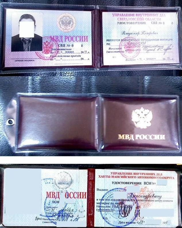 удостоверение внештатного сотрудника полиции нового образца фото - фото 10