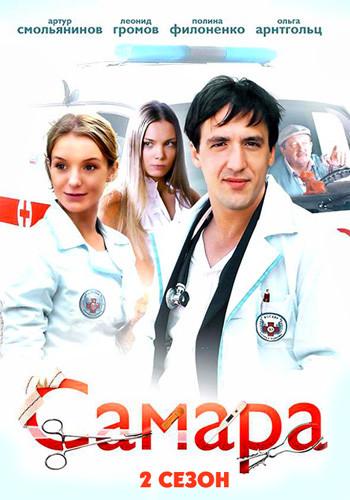 Самара 2  [01-12 из 12 серии] (2014) HDTV 1080p