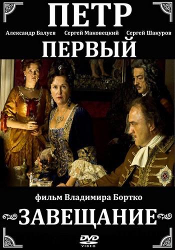 Петр Первый. Завещание [01-04 из 04] (2011) WEB-DL 1080p