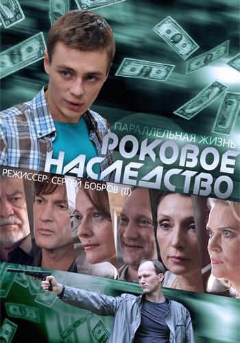 Роковое наследство / Параллельная жизнь [01-12 серии из 12] (2013) HDTVRip 720p