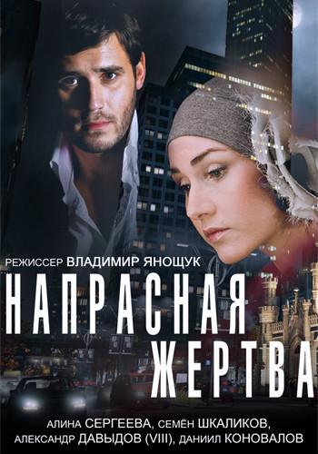 ��������� ������ (2013) HDTVRip 720p